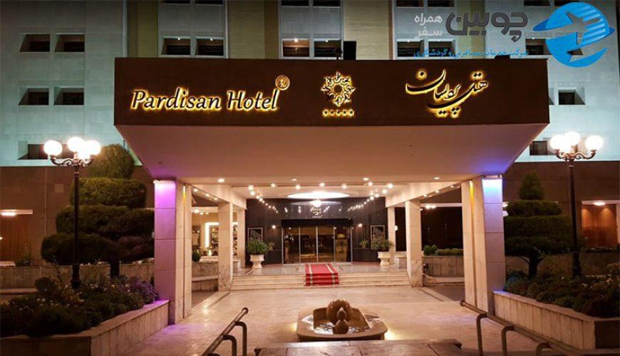 هتل پردیسان مشهد|هتل پردیسان مشهد|هتل پردیسان مشهد|هتل پردیسان مشهد|هتل پردیسان مشهد|هتل پردیسان مشهد|هتل پردیسان مشهد|هتل پردیسان مشهد