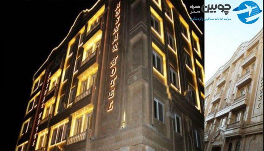 هتل آبشار مشهد ارزان|هتل ابشار مشهد|4|5|هتل ابشار مشهد|هتل ابشار مشهد|هتل ابشار مشهد