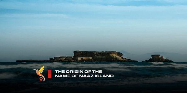 جزیرهی ناز