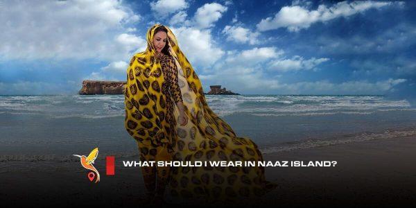 در جزیرهی ناز چه لباسی بپوشیم؟