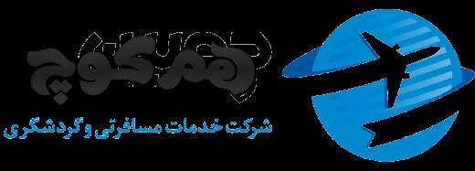 آژانس مسافرتی هم کوچ | تور مشهد ویژه ماه رمضانهتل های 5 ستاره - آژانس مسافرتی هم کوچ